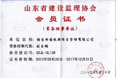 山东省建设监理协会—会员证书