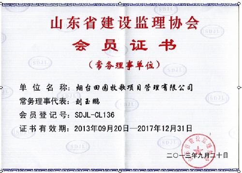 监理协会会员证书