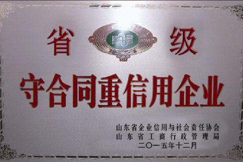 省级·守合同重信用企业15年