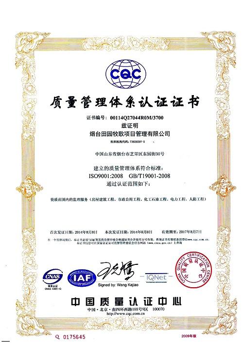 ISO中文版正本