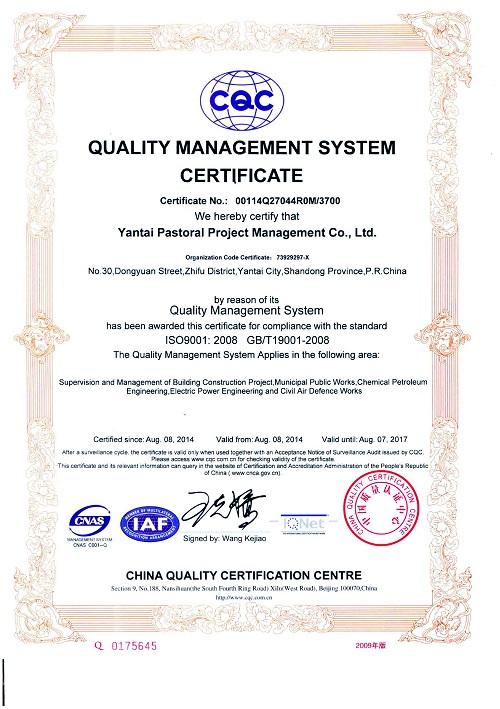 ISO质量体系认证英文版本