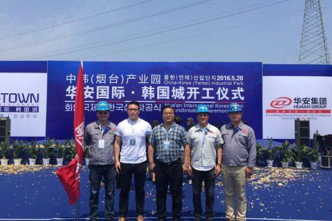 华安国际开工仪式