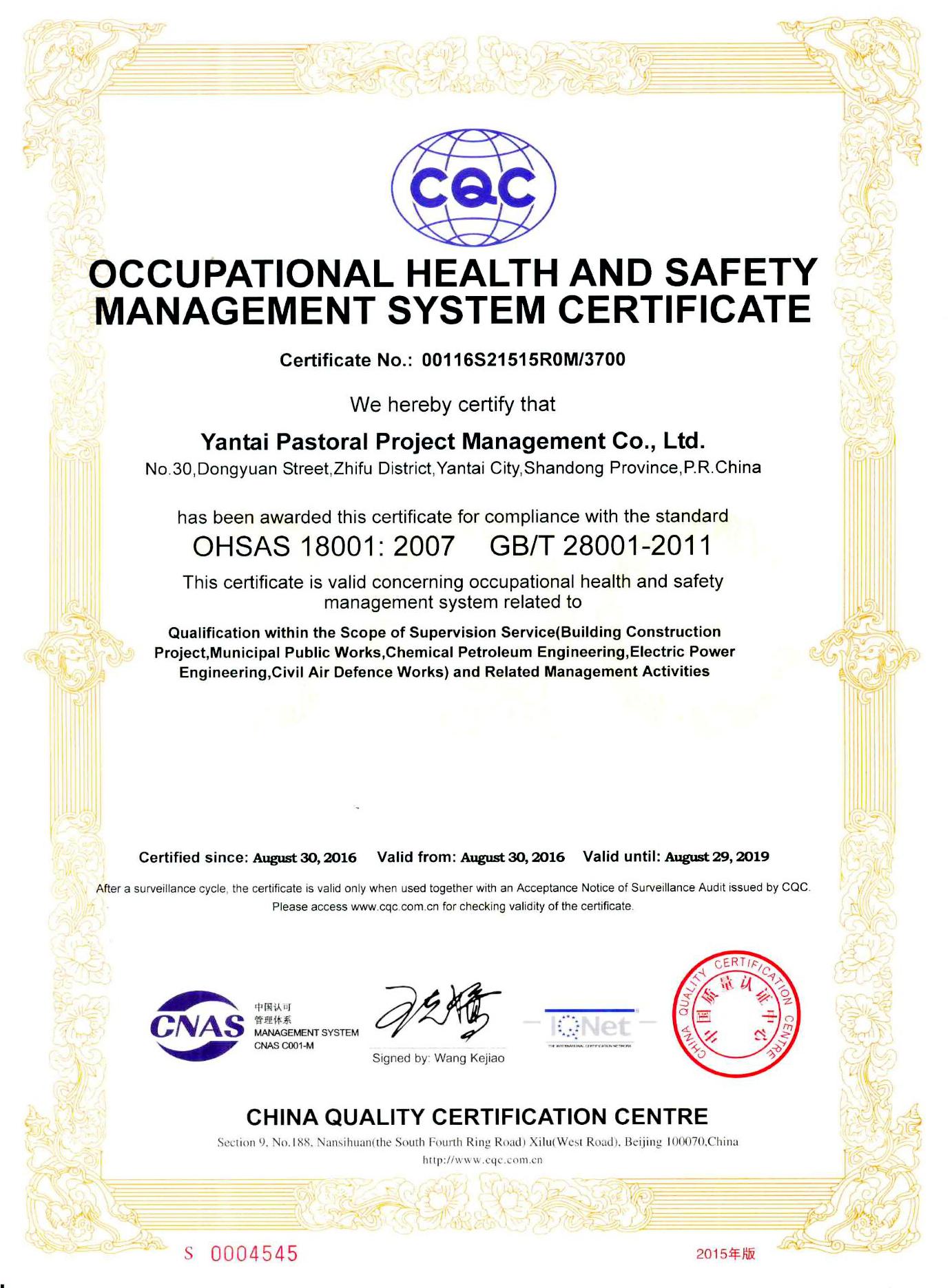 ISO职业健康管理体系认证证书(英文)